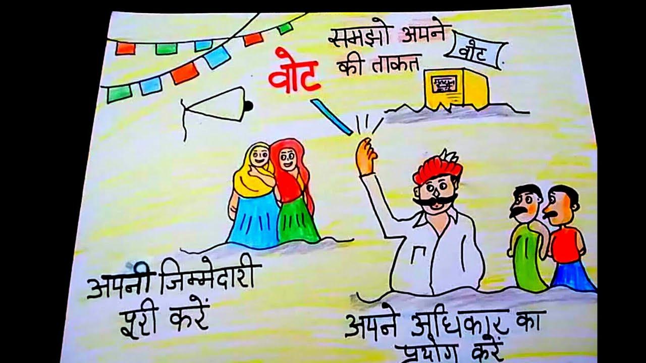 Matdata Jagrukta Drawing Poster Voter Awarenesses Easy Drawing Election Drawing 2019 Youtube