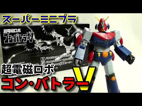 バンダイさんから発売されていますスーパーミニプラ「コンバトラーV」のご紹介です! 昭和を代表すると言っても過言ではない、ロボットアニ...