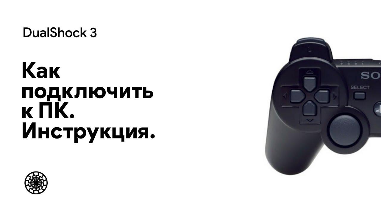 драйвер для джойстика ps3 windows 7