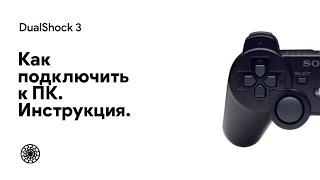 туториал:Как Подключить DUALSHOCK 3 К ПК!!!!!