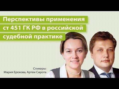 Перспективы применения ст 451 ГК РФ в российской судебной практике
