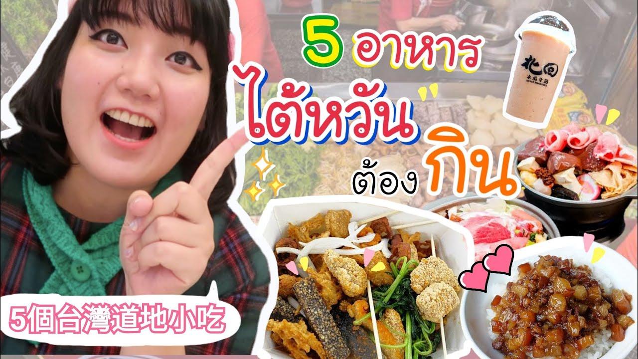 อาหารไต้หวัน ถ้าไม่เคยกิน อย่าบอกว่าเคยไปไต้หวัน!!|โบโบ กวนจีน 波波真幸福