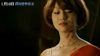 超值電影預售票請洽:http://goo.gl/2ulO3r ☆ 改編日本知名推理作家今邑...