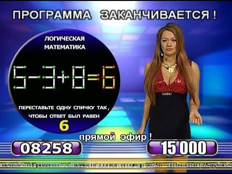 «Летевироз». Переставьте одну спичку: 5-3+8=6
