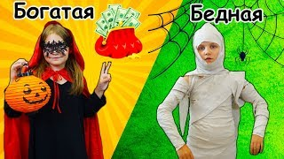 Богатый школьник VS  Бедный школьник на Хеллоуин