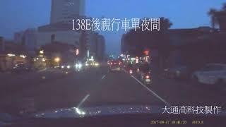 大通高科技特價高畫質行車紀綠器138E後視行車單行車紀錄器 單鏡頭 循環錄影 GSENSOR 影音同步