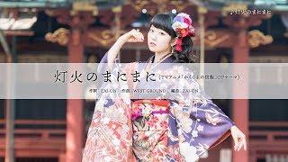 待望の3rdシングル「灯火のまにまに(TVアニメーション「かくりよの宿飯...