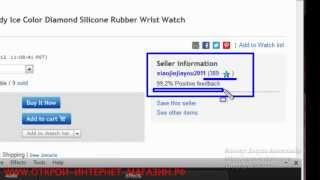 Проверка надёжности продавца на eBay(, 2013-07-10T18:44:44.000Z)