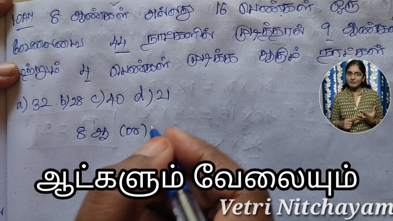 Time & Work Part 6 | ஆட்களும் வேலையும் | TNPSC Maths | TNUSRB Psychology| RRB |TET | Vetri Nitchayam