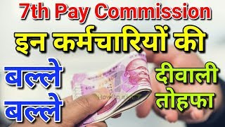 7th Pay Commission Government Employees Latest Tews today 2018   Salary DA Hike Arunachal Pradesh