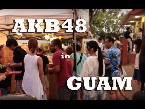 AKB48 NGT48 in グアム! June 10, 2015 HKT48 NMB48 SKE48 JKT48 French Kiss