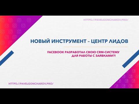 Facebook: инструмент  - Центр лидов, внутренняя CRM