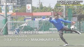 """【本田圭佑モノマネ】 MAKIHIKA""""ケイスケホンダ""""本篇 thumbnail"""