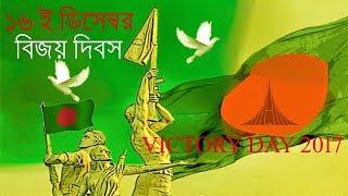 Bijoy Dibosh Song | Joy Bangla banglar Joy.  History_of_1971_in_bangladesh_bang thumbnail