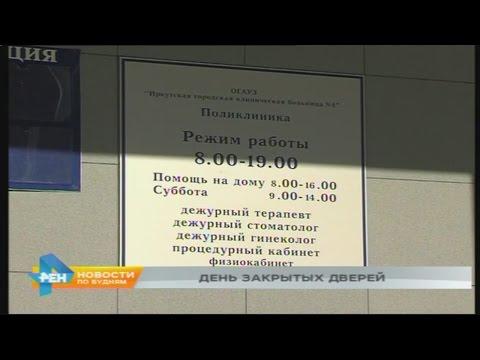 Несколько медучреждений региона нарушили приказ областного Минздрава