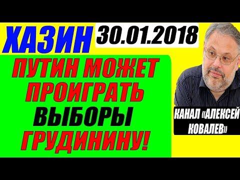 Михаил Хазин - Почему появился Грудинин. Кто за ним стоит?! 30.01.2018
