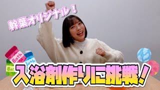 オリジナル入浴剤作りに挑戦!【幹葉ソロ動画】