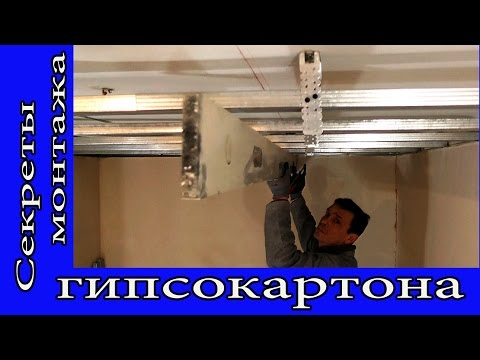 видео: Секреты Монтажа Гипсокартона. Как легко собрать ровный каркас потолка из гипсокартона.