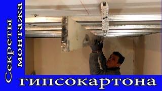 видео Потолок из гипсокартона своими руками
