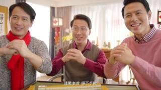 2017桂格養氣人蔘禮盒廣告