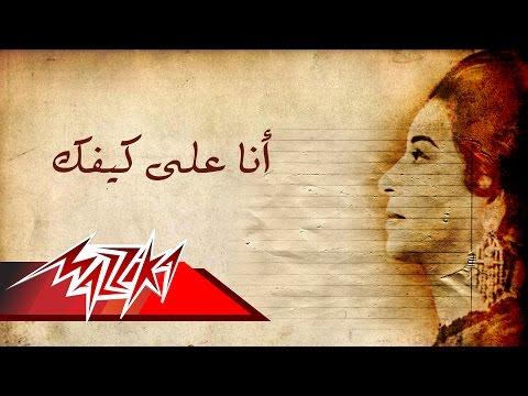 اغنية أم كلثوم انا على كيفك كاملة HD + MP3 / Ana Ala Keifak - Umm Kulthum