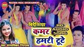 Full Video फ म ल फ न ह ज य ग स नकर बलम आ ब न ल च र Virendra Chauhan Harsh Bidesiya Lokgeet Youtube