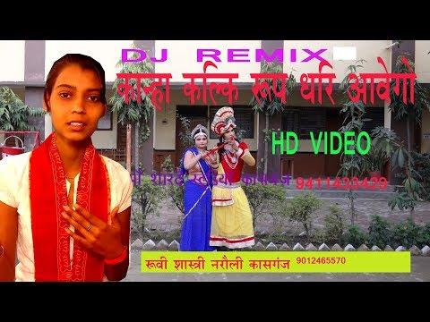 DJ REMIX KRISHAN BHAJAN //RUVI SHASTRI NAROLI KASGANJ//MAA SHARDE STUDIO KASGANJ//9411433429