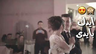اعراس عراقية 😍❤ حفلات خطوبة💍 اجمل اغنية رومنسية - ايدك بايدي - حالات واتس اب حب وغرام2019
