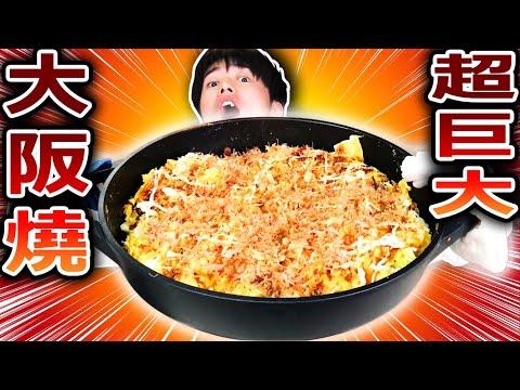 大阪人特製比平常大10倍的超巨型大阪燒!還有大阪人秘密的特殊吃法曝光!?