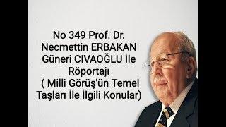 No 349 Prof. Dr. Necmettin ERBAKAN Güneri CIVAOĞLU İle Röportajı ( Milli Görüşün Temel Taşları)