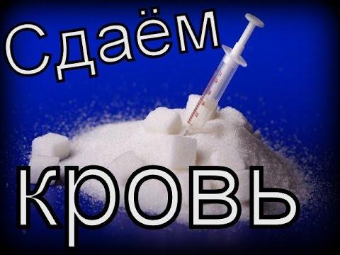 Сдаём кровь на сахар