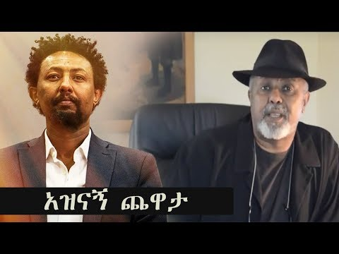 Solomon Bogale Speaks With Abebe Balcha | Very Funny