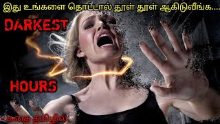 DARKEST HOUR|Tamil voice over|English to Tamil|Tamil dubbed movies |story explained in tamil|