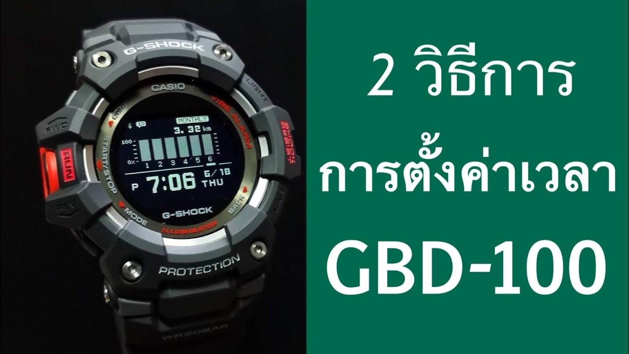 2วิธีการตั้งเวลาในนาฬิกา Casio G-Shock GBD-100 (Time Adjust)