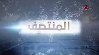 المنتصف 28-10-2017 تقديم احمد المجالي | يمن شباب
