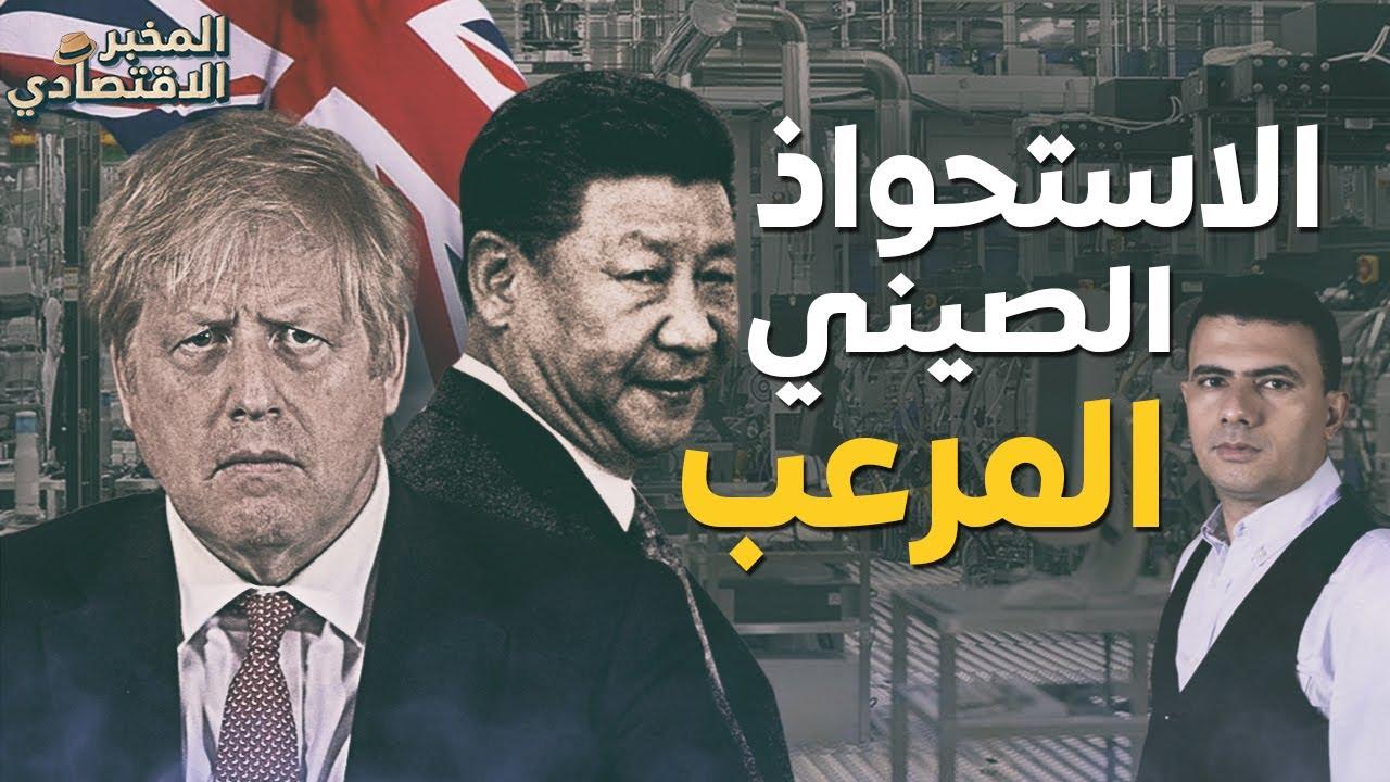 رعب في بريطانيا.. كيف وضعت الصين يدها على أكبر مصنع لأشباه الموصلات في بريطانيا؟