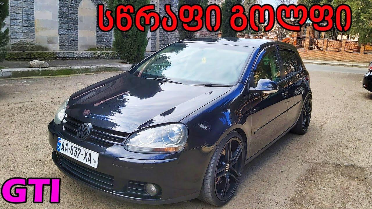 ქართული ტესტ დრაივი – VW GOLF GTI MK5 | სწრაფი გოლფი!