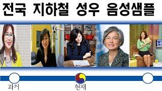 전국 지하철/전철/도시철도 성우 안내방송 음성샘플 듣기(과거~현재)