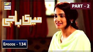 Meri Baji Episode 134 - Part 2 - 8th August 2019 ARY Digital