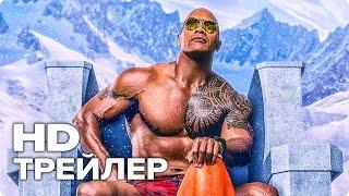 Спасатели Малибу - Трейлер 2 (Русский) 2017