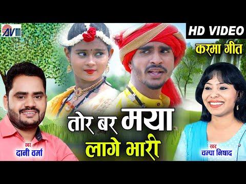 Dani Verma   Champa Nishad   Cg Karma Song   Tor Maya Lage Bhari   New Chhattisgarhi Video Geet