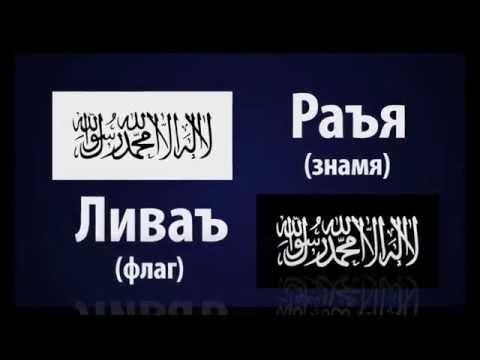 Исламское Государство имеет своё обозначение – это флаг и знамя