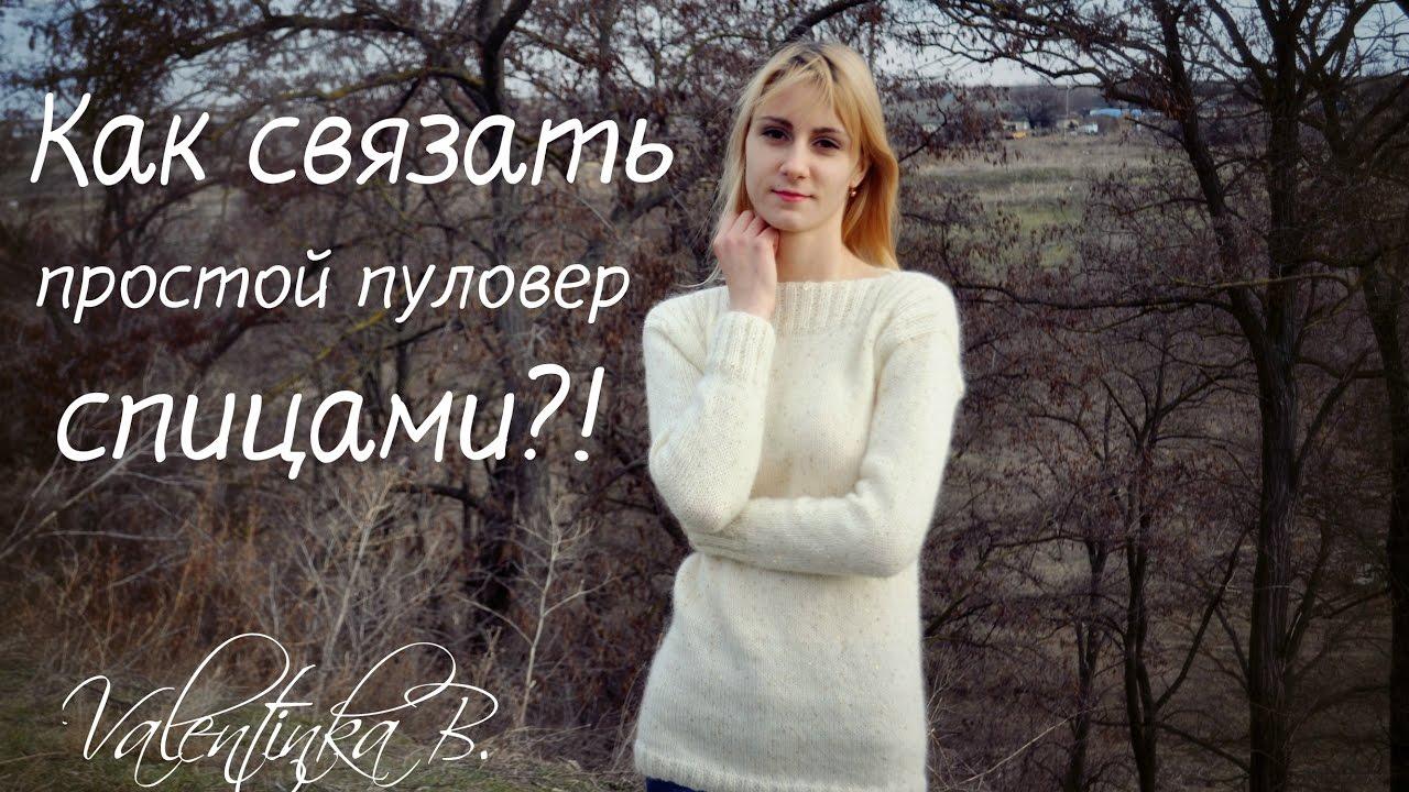 d6ccee08272 Как связать простой пуловер спицами !  Valentinka B. - YouTube