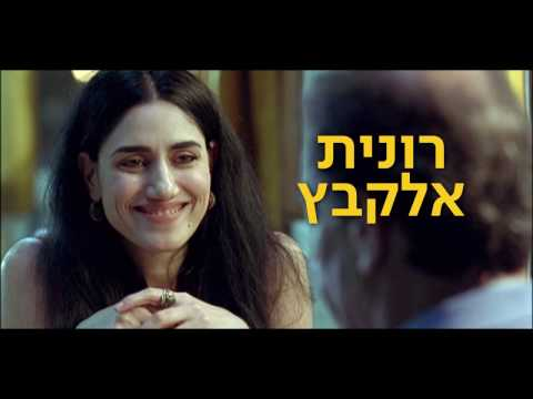 CINEMADAY2016   RONIT ELKABETZ