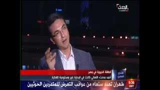 ضحى الزهيري تفتح ملف الطاقة الحيوية في برنامج الشارع المصري قناة العربية