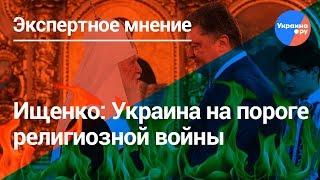 Ищенко о религиозной войне в Украине