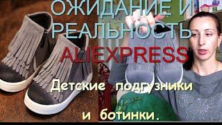 Реальные покупки с ALIEXPRESS.Обзор детских многоразовых подгузников и ботинок с Aliexpress.