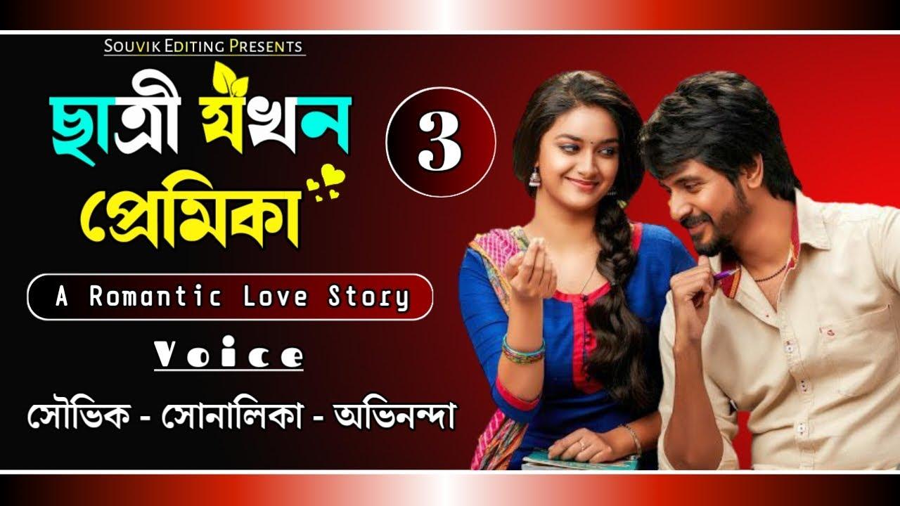 ছাত্রী যখন প্রেমিকা - ৩ পর্ব // A Romantic Love Story // Ft: সৌভিক, সোনালিকা, +2 // Souvik Editing