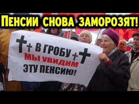ПЕНСИИ СНОВА ЗАМОРОЗЯТ, а расходы бюджета засекретят!   Жизнь в России