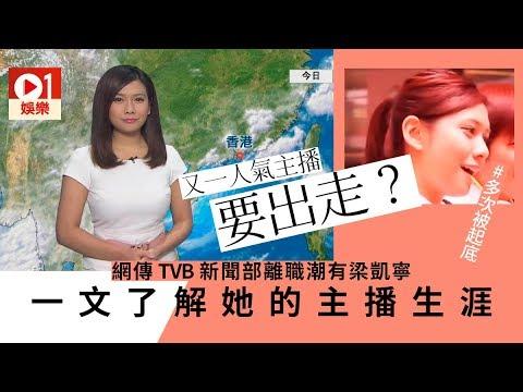 梁凱寧驚傳已向TVB遞辭職信 一文睇盡網民寵兒六年精彩生涯